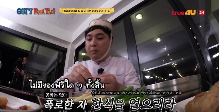 ของฟรีไม่มีในโลก! 4 หนุ่ม GOT7 Real Thai EP.4 ทุ่มสุดตัวเพื่ออาหารเกาหลี เหนื่อยแค่ไหนต้องดู!! (มีคลิป)