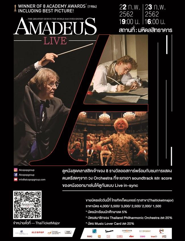 ครั้งแรกในเมืองไทย! ดูหนังออสการ์ AMADEUS พร้อมฟังวงออเคสตร้าแบบสดๆ