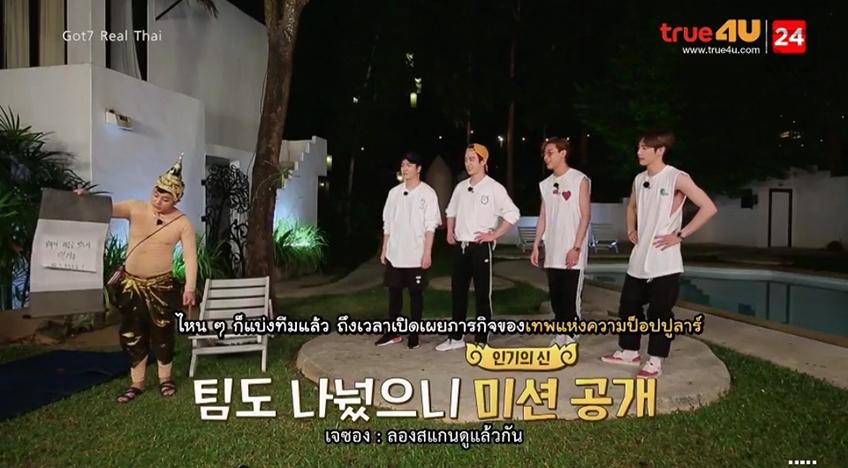 ย้อนหลังความอร่อย! GOT7 Real Thai EP.4 หนักหนาเบอร์สุด กว่าจะได้ลิ้มรสอาหารเกาหลี (มีคลิป)