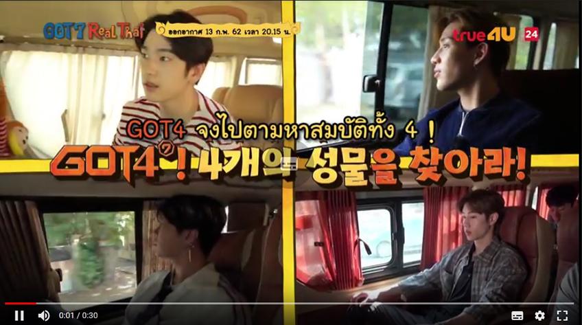 สมบัติอยู่ไหน! GOT7 Real Thai EP.5 รวมพลังฝ่าด่านสุดหิน ทีมงานทำไมใจร้ายจัง (มีคลิป)