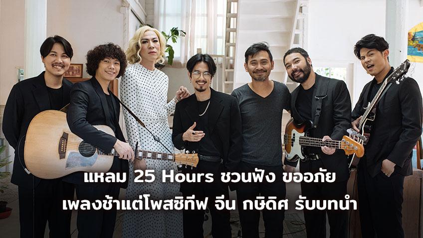 แหลม 25 Hours ชวนฟังเพลง ขออภัย เพลงช้าเนื้อหาโพสซิทีฟ จีน กษิดิศ รับบทนำ