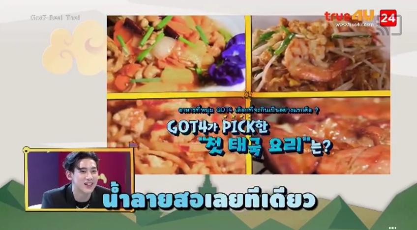 น่ารัก! แบมแบม เขินดูตัวเองใน GOT7 Real Thai EP.6 พิธีกรร่วมถึงกับทึ่งรู้เบื้องหลัง (มีคลิป)