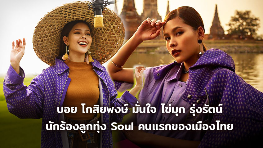 บอย โกสิยพงษ์ มั่นใจ! ผลักดัน ไข่มุก รุ่งรัตน์ นักร้องลูกทุ่ง Soul คนแรกของเมืองไทย