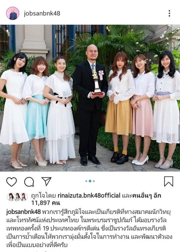 จ๊อบซัง ผจก. และวง BNK48 สุดภูมิใจ เข้ารับรางวัล เทพทองพระราชทาน ครั้งที่ 19