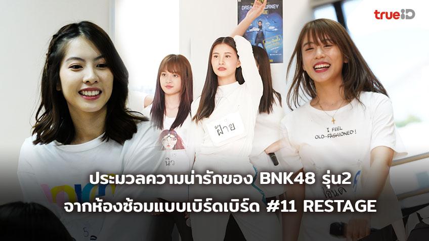 ประมวลภาพ ความน่ารักของ BNK48 จากห้องซ้อม แบบเบิร์ดเบิร์ด 11 RESTAGE (มีคลิป)
