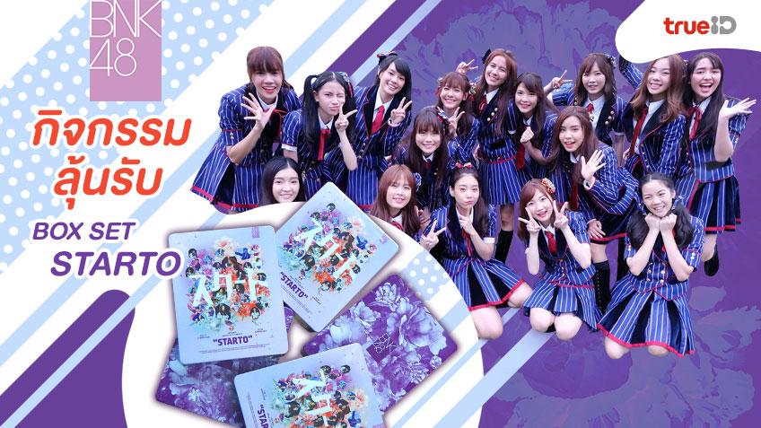 อ่านแชร์รับรางวัล! อ่านข่าวสาร BNK48 แล้วอย่าอยู่เฉย แชร์เลยลุ้นรับ Starto BNK48