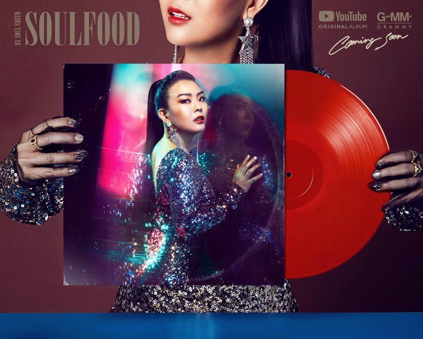5 ศิลปินคุณภาพ กับโปรเจกต์ SOULFOOD by Soul Smith ถ่ายทอดเพลง Soul Pop (มีคลิป)