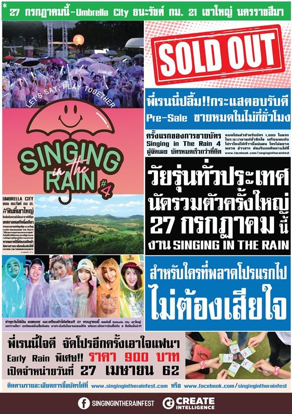 ปรากฏการณ์ แค่พรีเซลบัตรหมดเกลี้ยง Singing in the rain 4 เทศกาลดนตรีกลางสายฝน