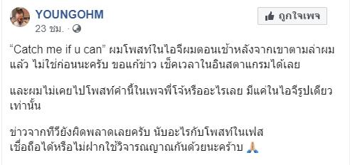 สรุปประเด็น ยังโอม Youngohm คุยเข้าใจ จบด้วยดีทั่งสองฝ่าย!