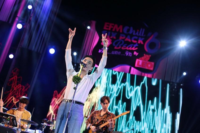 ฟินรับซัมเมอร์! กับคอนเสิร์ตริมทะล EFM Chill Six Pack on The Beat 6