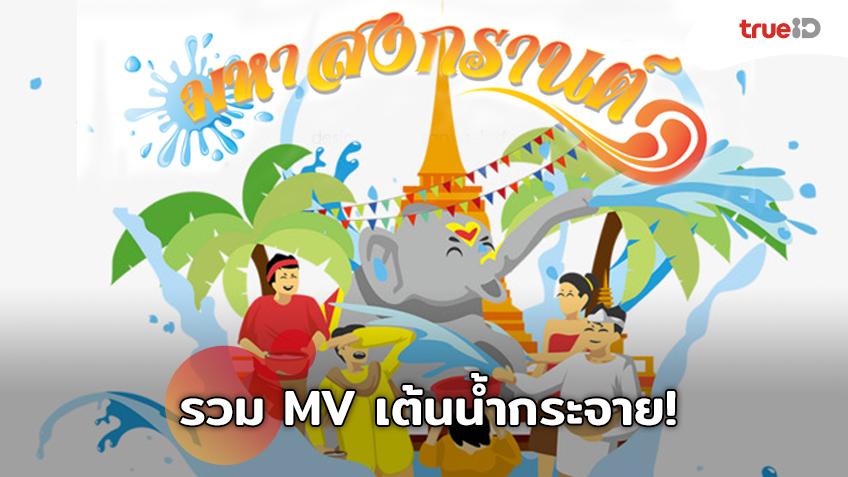 โอ๊ต ลุลา เกทสึโนว่า นำทีมนักร้องแกรมมี่ ชวนคนไทย ขับขี่ปลอดภัย ในวันสงกรานต์ 2562