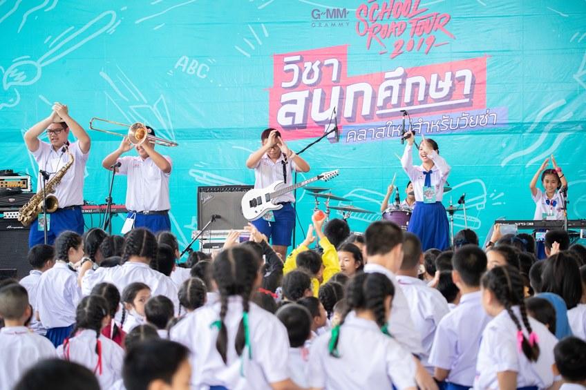 สุดฟิน! 28 ศิลปินแกรมมี่ จัดเต็ม 10 โรงเรียนมัธยม School Road Tour 2019