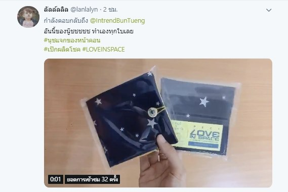 นุชแจกของหน้าคอน ปี2! พร้อมแล้วที่ เป๊ก ผลิตโชค Concert LOVE IN SPACE