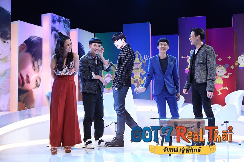 ลาจอแล้ว! GOT7 Real Thai EP. 13 ดูย้อนหลัง ขยี้ความฮาทิ้งทวนก่อนคิดถึง (มีคลิป)