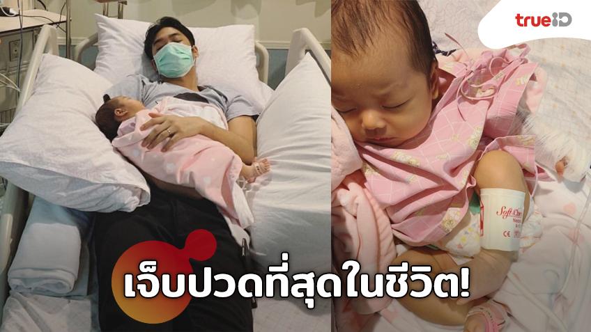 วันที่เจ็บปวดที่สุด! เนม ปราการ เครียดหนักลูกป่วย ปอดติดเชื้ออยู่ ICU