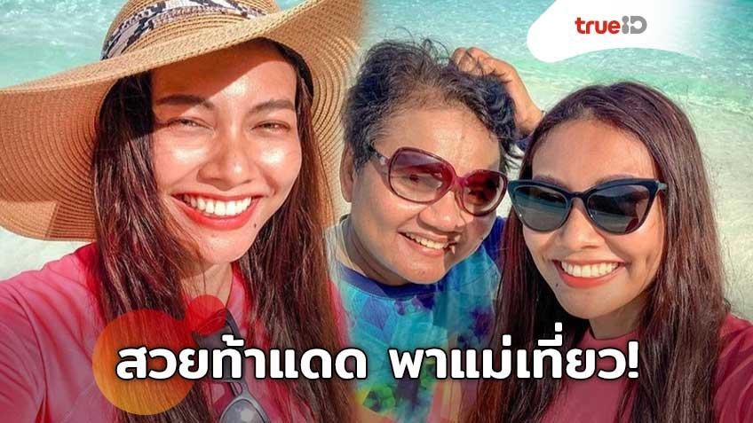 สวยท้าแดด! แก้ม วิชญาณี เที่ยวทะเลเป็นเพื่อนแม่ น่ารักทั้งสองคนเลย!