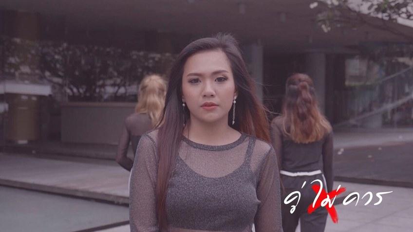 เมย์ SDO ไม่หยุดฝัน จากนักร้องสายประกวด สู่การเป็นนักร้องตัวจริง!