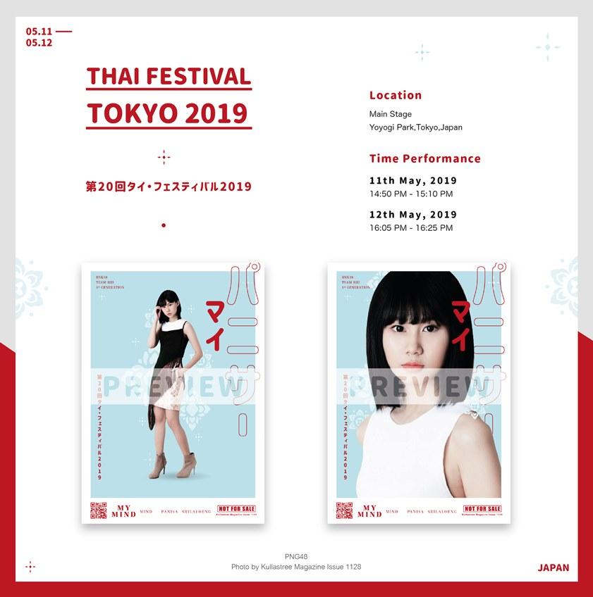 แฟนคลับ มายด์ BNK48 จัดใหญ่! เตรียม photoset แจกที่งาน Thai Festival Tokyo 2019