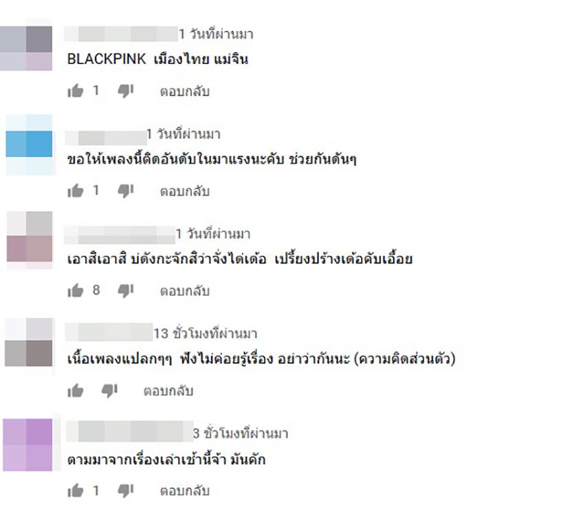 ม่วนอีหลี! จินตหรา พูนลาภ ส่งเพลง รปภ. ชาวโซเชียลยกเป็น แบล็กพิงก์เมืองไทย