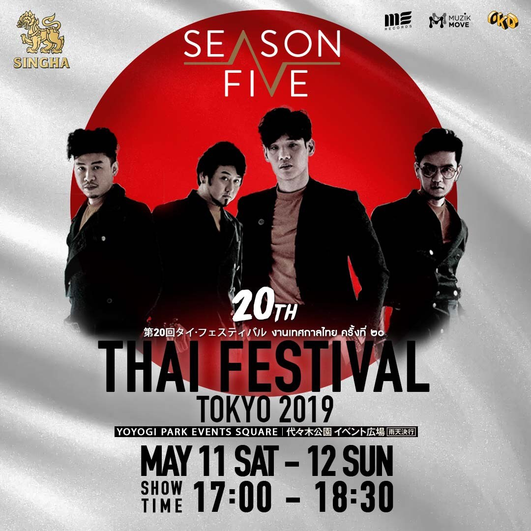 Zeal และ Season Five ตัวแทนศิลปินไทย เฉิดฉายที่งาน Thai Festival Tokyo 2019