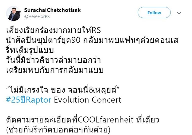 สิ้นสุดการรอคอย! หลุยส์ - จอนนี่ ประกาศความพร้อม 25ปี RAPTOR EVOLUTION ไม่มีเกรงใจ
