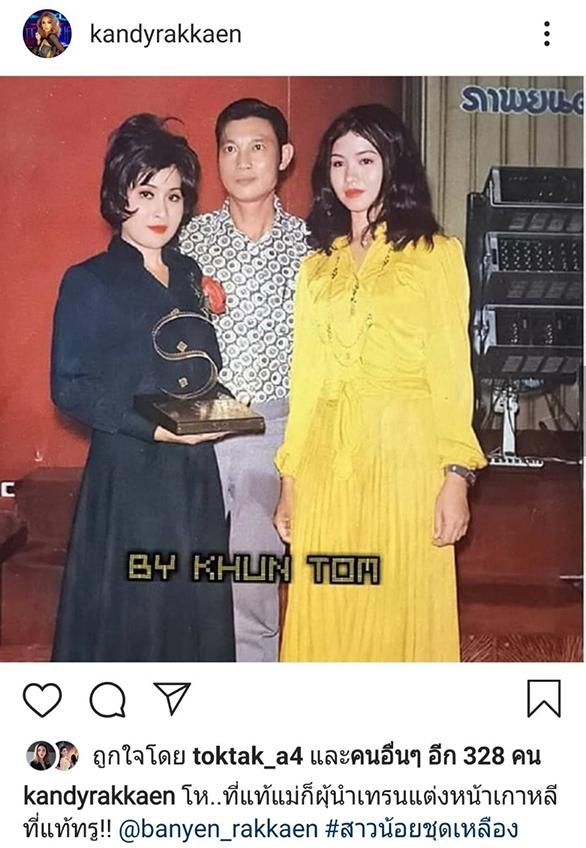 ผู้นำเทรนด์! แคนดี้ รากแก่น อวดโฉม แม่บานเย็น รากแก่น สมัยสาวๆ สวยเป๊ะดังสาวเกาหลี