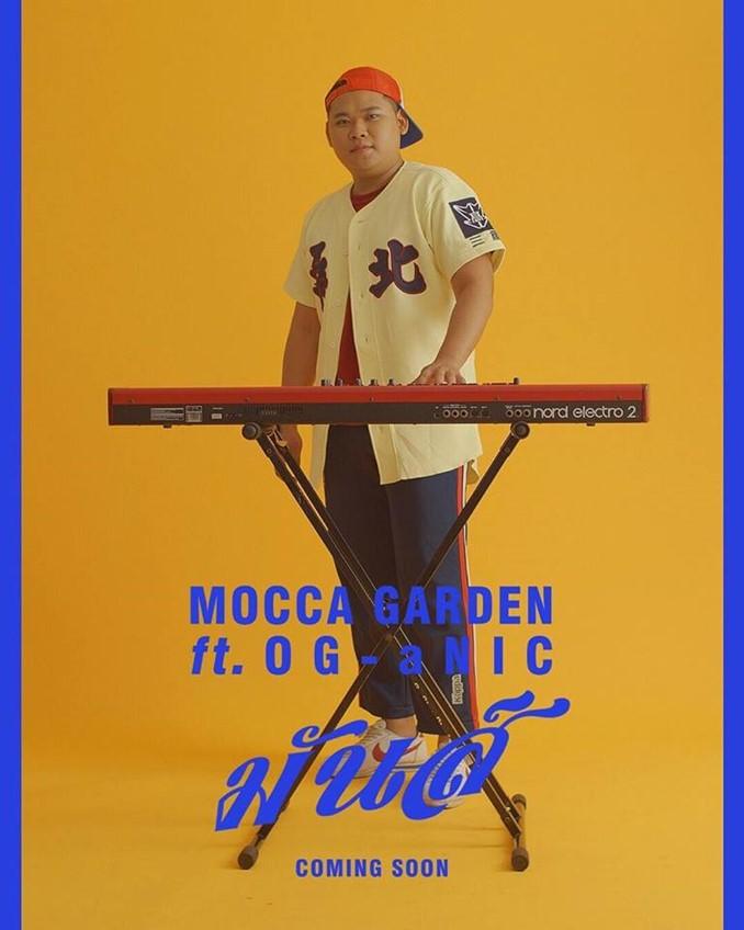 Mocca Garden เรกเก้-สกา อารมณ์ดี ส่งเพลงใหม่ มันส์ ชวน OG-ANIC ร้อง Rap!
