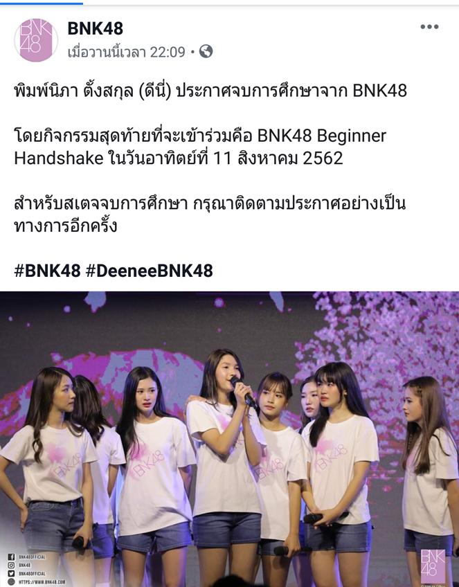 ขอบคุณมาก ๆ นะคะ! ดีนี่ BNK48 ประกาศจบการศึกษาจากวง เป็นคนที่ 7 เพื่อน ๆ และแฟน ๆ ยังช็อก!