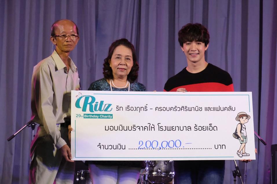 หล่อใจบุญ!! หมอริท เรืองฤทธิ์ ชวนแฟนคลับกว่า 700 ชีวิต ร่วมงาน Ritz's 29th Birthday Charity 2019