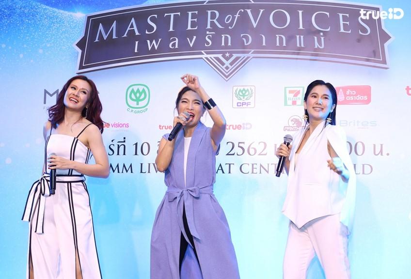 ศิลปินหญิง 3 รุ่น ร่วมแถลงข่าวคอนเสิร์ต MASTER OF VOICES CONCERT เพลงรักจากแม่