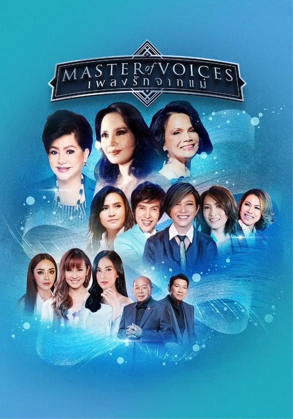 แหม่ม - พัดชา สุดปลื้ม ได้ร่วมร้องเพลงรุ่นแม่ ใน คอนเสิร์ต MASTER OF VOICES เพลงรักจากแม่