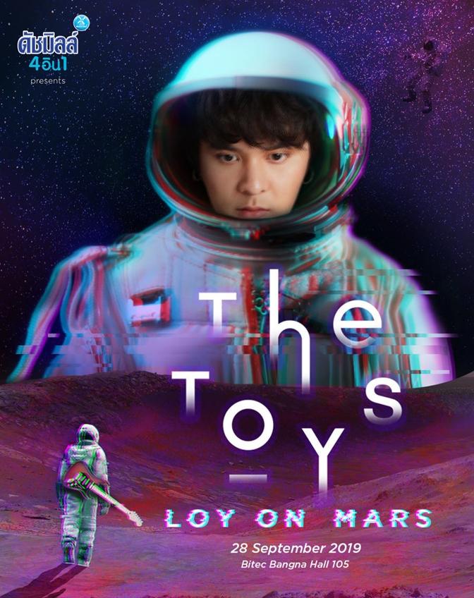 เตรียมลอยไปพร้อมทอย! The TOYS LOY ON MARS คอนเสิร์ตเต็มรูปแบบครั้งแรก ของ ทอย ธันวา