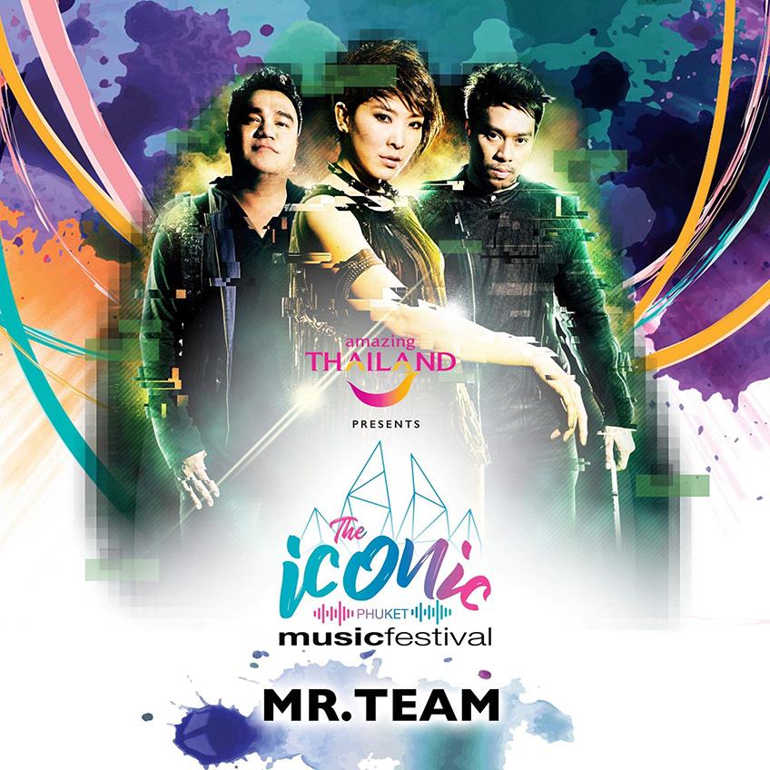 มิสเตอร์ทีม คอนเฟิร์ม งานนี้สนุกแน่! The Iconic Phuket Music Festival (มีคลิป)