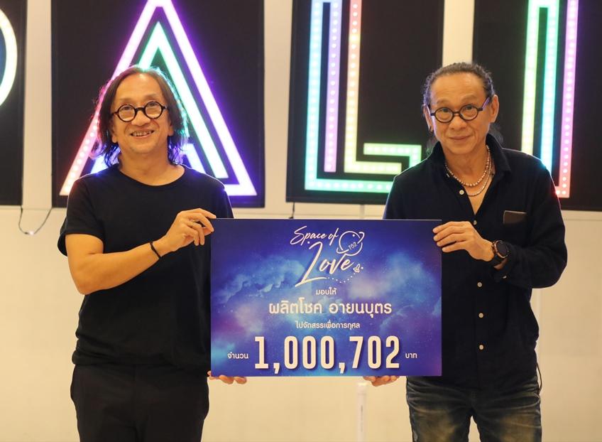 แฟนคลับ เป๊ก ผลิตโชค มอบเงินล้าน เพื่อการกุศล ปิดโปรเจกต์วันเกิด 702 SPACE OF LOVE