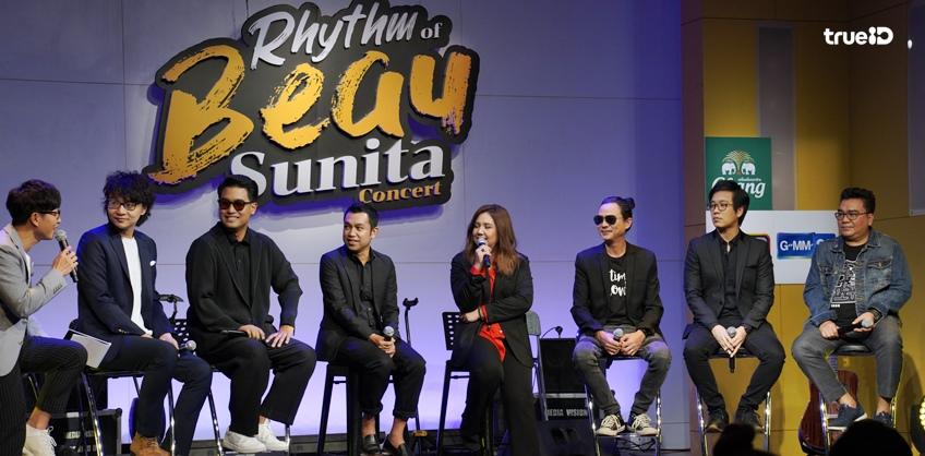 โบ สุนิตา เปิดตัว ป๊อด ลิปตา ละมุนแบนด์ ร่วม Rhythm Of BEAU Sunita คอนเสิร์ตเดี่ยวในรอบ 22ปี