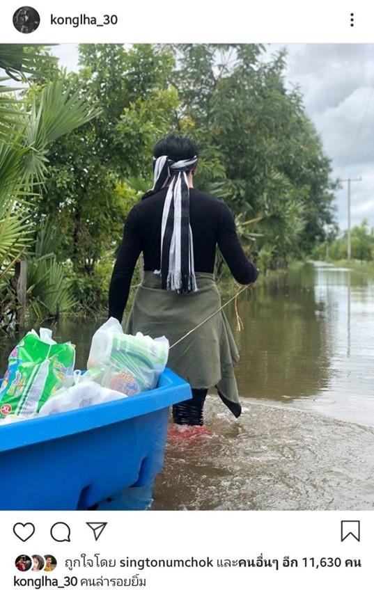 ร่างกายยังไหวอยู่! ก้อง ห้วยไร่ เบลล์ ขนิษฐา ลุยช่วยผู้ประสบภัยน้ำท่วม จากพายุโพดุล