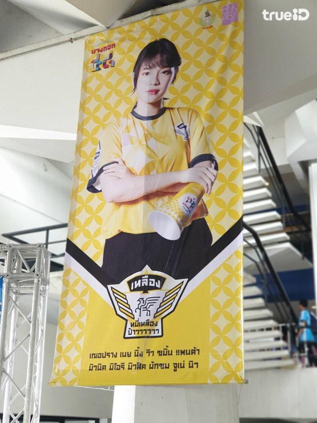 รวมพลคนรัก BNK48 ส่งแรงเชียร์ใน เทศกาลกีฬาบางกอก48 แข่งขันกีฬาสีประจำปี! (มีคลิป)