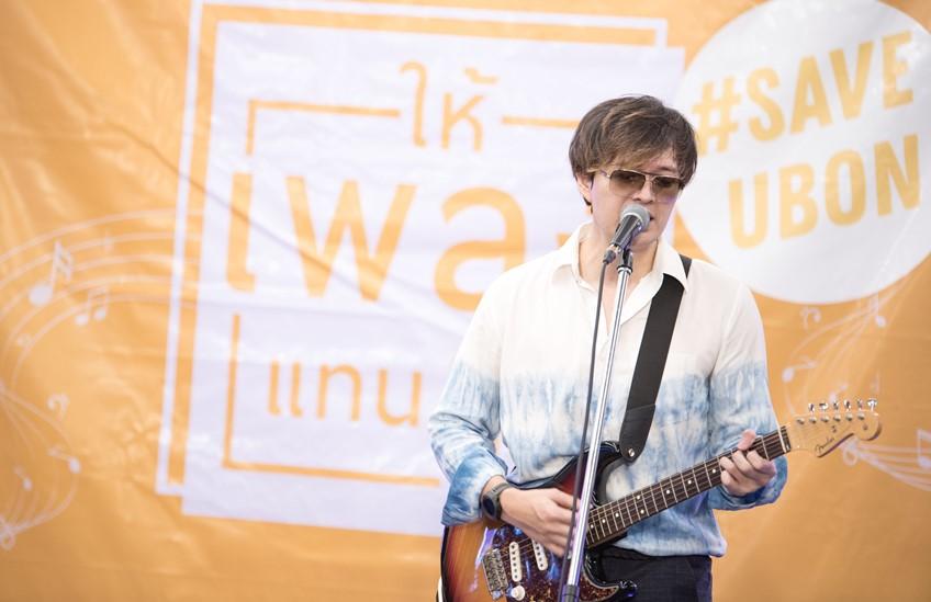 จกรรมมินิคอนเสิร์ต 'ให้เพลงแทนใจ' #saveubon