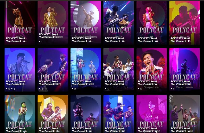 ทรูไอดีจัดให้! ดูย้อนหลัง คอนเสิร์ต Polycat I Want You Concert ดูได้ทั้งแบบเต็มคอนเสิร์ต และแยกเพลง คลิกเลย!