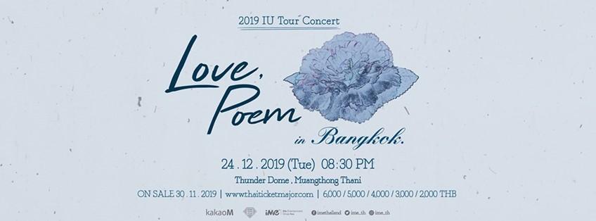 ไอยู ส่งสัญญาณรัก ชวน ไทยยูแอนา ฉลองคริสมาสตร์กับ 2019 IU Tour Concert LOVE POEM