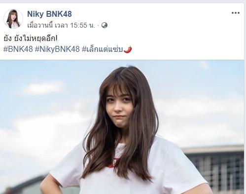 กลับ ด้อม แทบ ไม่ทัน! เมื่อ สาว ๆ BNK48 โพ ส ต์ แค ป ชั่ น หลัง แฟน คลับ แอบ หวีด CGM48 วง น้อง สาว
