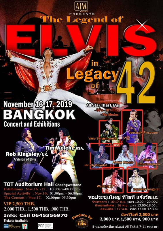 คอนเสิร์ต The Legend of Elvis in Legacy of 42