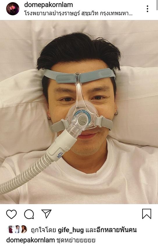 ชุดใหญ่เลยพี่จ๋า! โดม ปกรณ์ ลัม ยังรักษาภาวะหยุดหายใจขณะหลับต่อเนื่อง ครั้งนี้จัดเต็ม