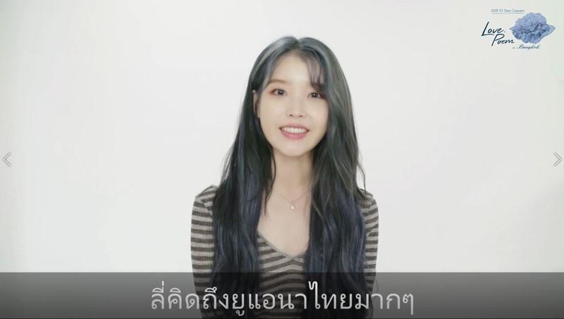 ไอยู ส่งตรงความคิดถึง ไทยยูแอนา รอเจอกันใน 2019 IU Tour Concert LOVE POEM In Bangkok