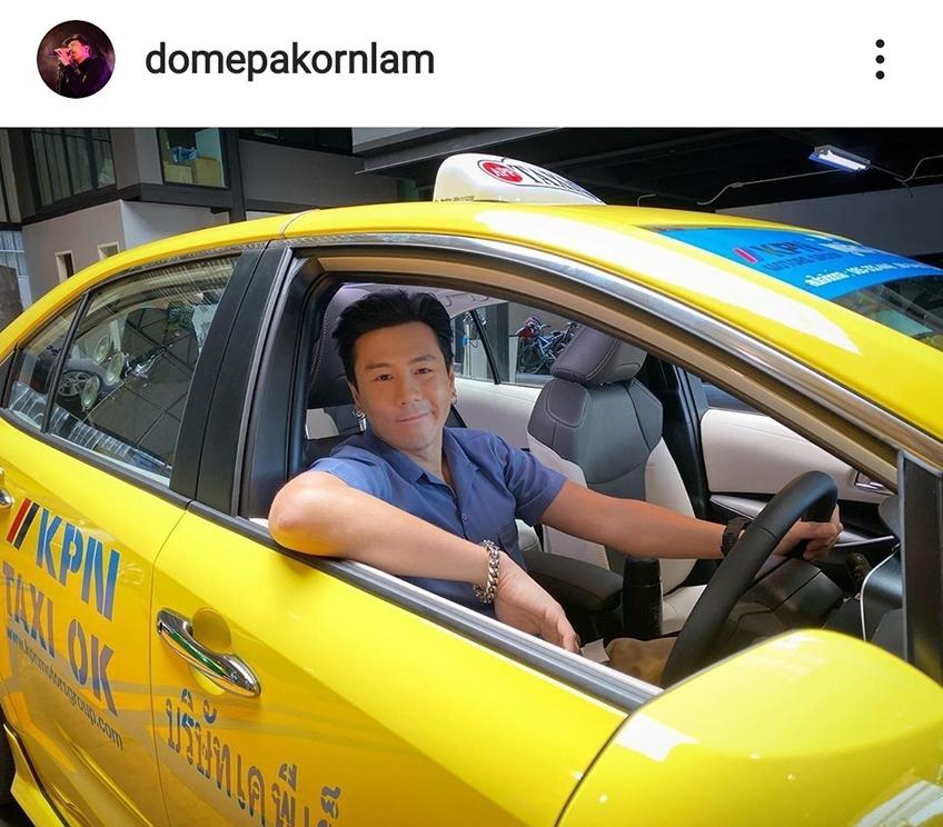 ไปทุกที่ไหมพี่จ๋า! โดม ปกรณ์ ลัม ขอขับแท็กซี่รถคันนี้ว่าง โบกได้ไม่เติมแก๊สนะจ๊ะ