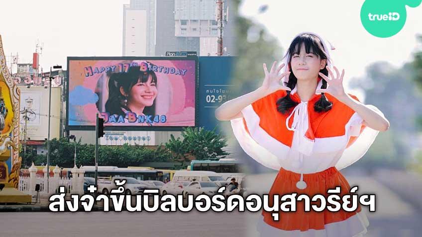 แฟนคลับ จ๋า BNK48 ซุ่มทำเซอร์ไพรส์วันเกิด17ปี ส่งน้องจ๋าขึ้น Billboard ...