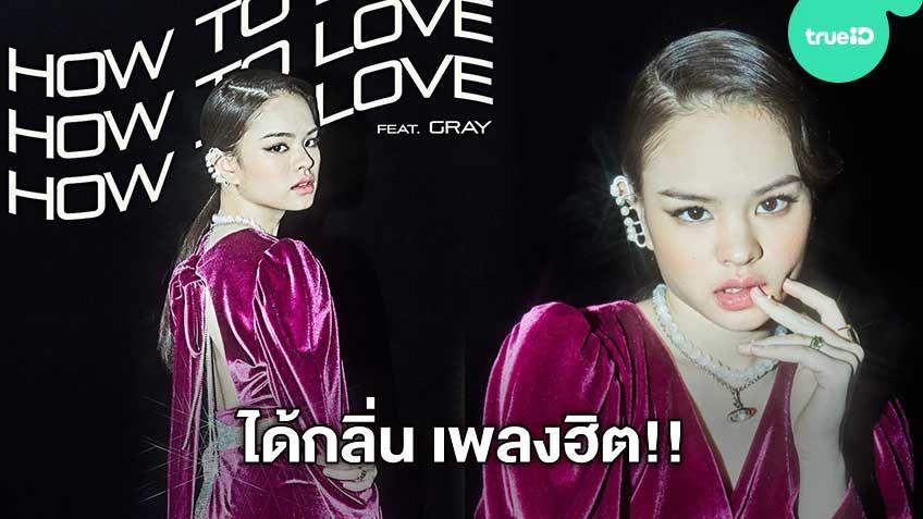 เปิดตัวสวย! แอลลี่ ALLY เดบิวต์ซิงเกิล How To Love feat. GRAY ได้กลิ่นเพลงฮิต!