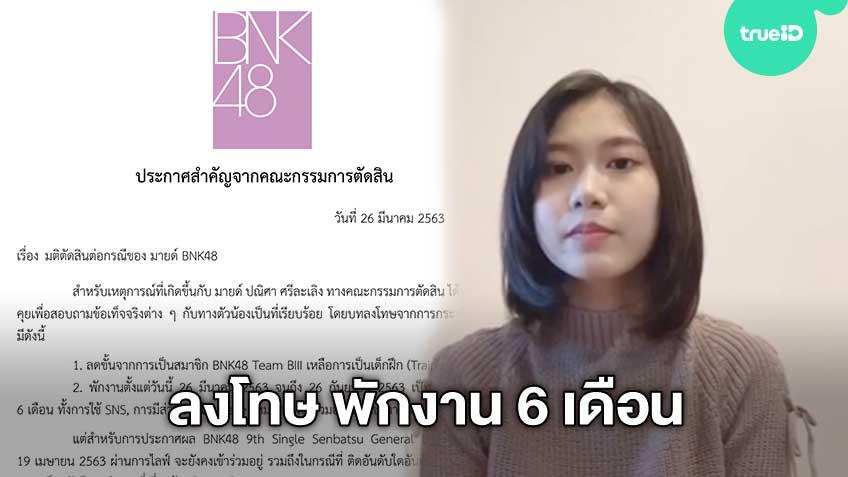 ยอมรับผลและขอโอกาส มายด์ BNK48 โพสต์คลิปขอโทษ หลังต้นสังกัดลงโทษ พักงาน 6 เดือน