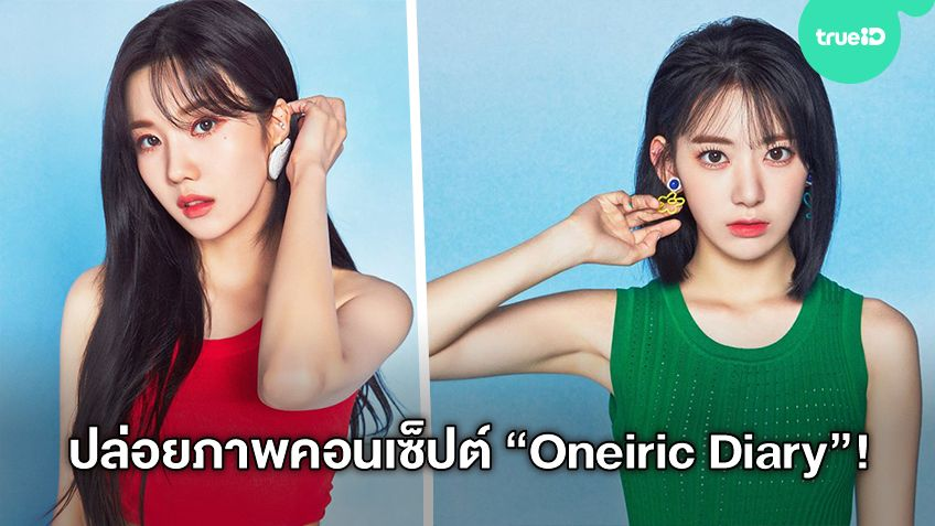 สาวๆ IZ*ONE โชว์ความสดใสรับซัมเมอร์ ในภาพคอนเซ็ปต์ของ Oneiric Diary