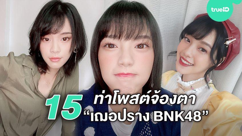 15 ท่าโพสต์จ้องตา ของ เฌอปราง BNK48 เจอแบบนี้ แฟนคลับไม่กล้าดื้อแล้ว